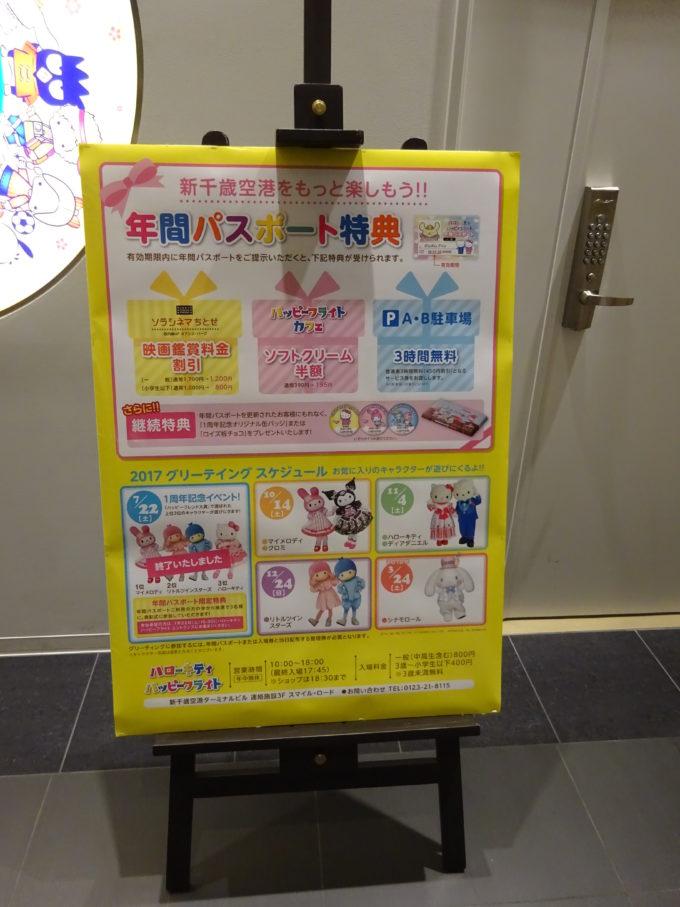 年間パスポート特典とグリーティングイベントのポスター