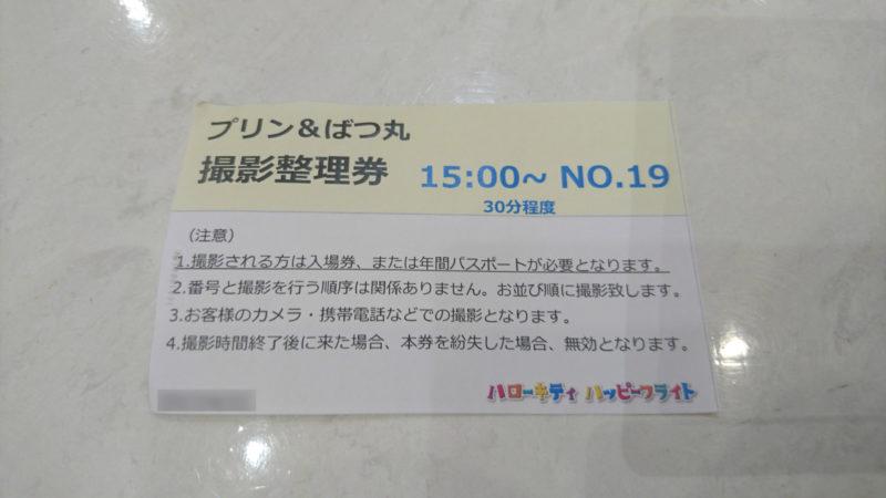 「プリン&ばつ丸」の撮影会の整理券