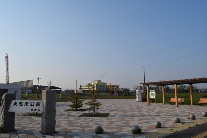 東雁来公園