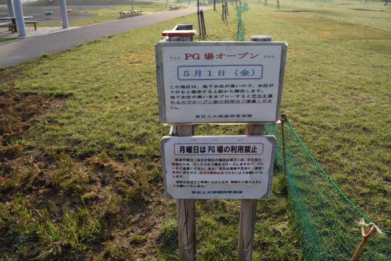 パークゴルフ場の注意事項