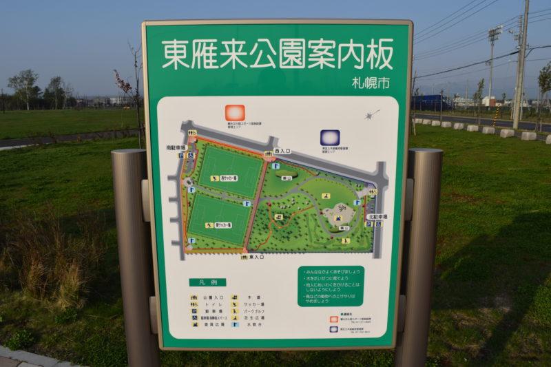 東雁来公園の案内看板