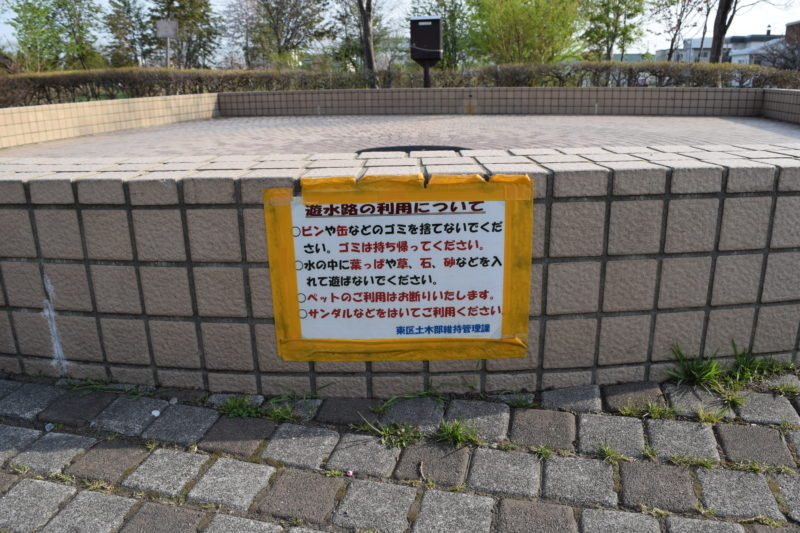 水遊び場の利用について