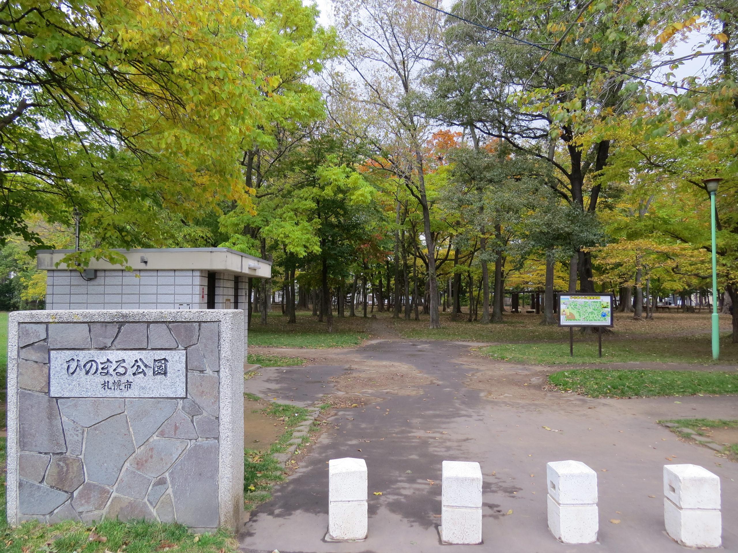 ひのまる公園(北海道札幌市東区)