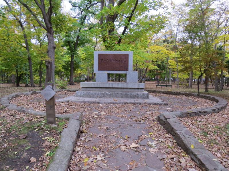 日の丸農場跡記念碑