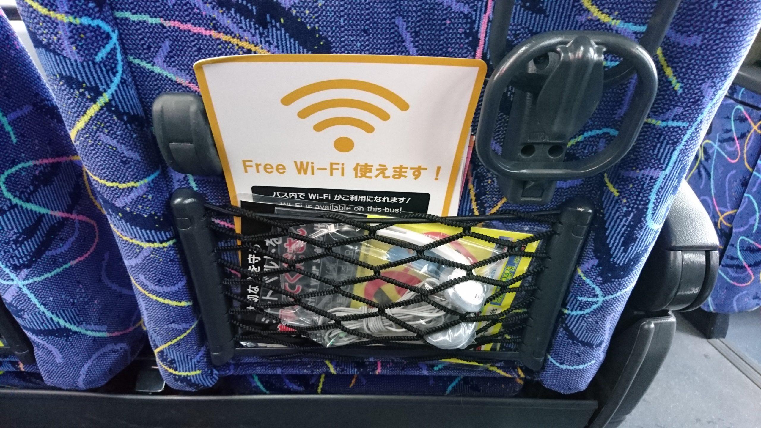 北海道中央バスWi-Fi