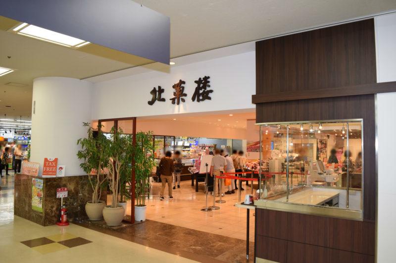 砂川に本店がある和洋菓子店の北菓楼