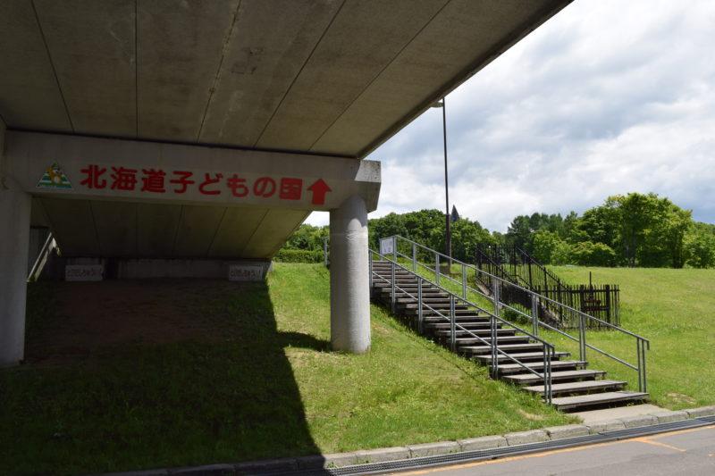 ハイウェイオアシス館からは北海道子どもの国には、ハイウェイオアシス館専用駐車場の反対側にある出入口から階段を登ってすぐにあります。