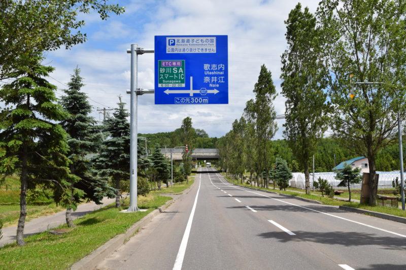 国道12号線から北海道こどもの国南口駐車場へのアクセス