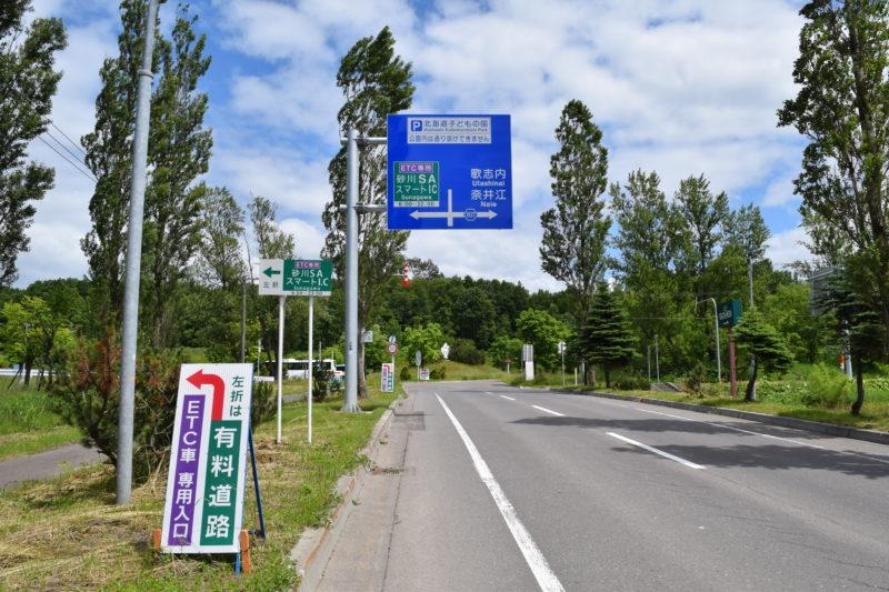 ETC専用「砂川SAスマートIC」の入口