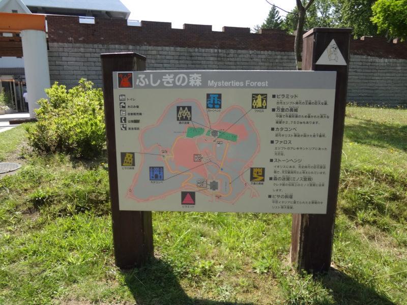 北海道子どもの国ふしぎの森