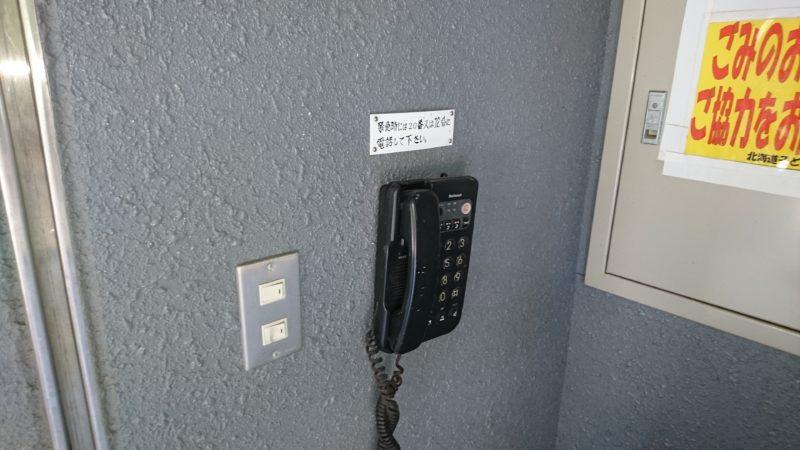 管理事務所につながる緊急用電話