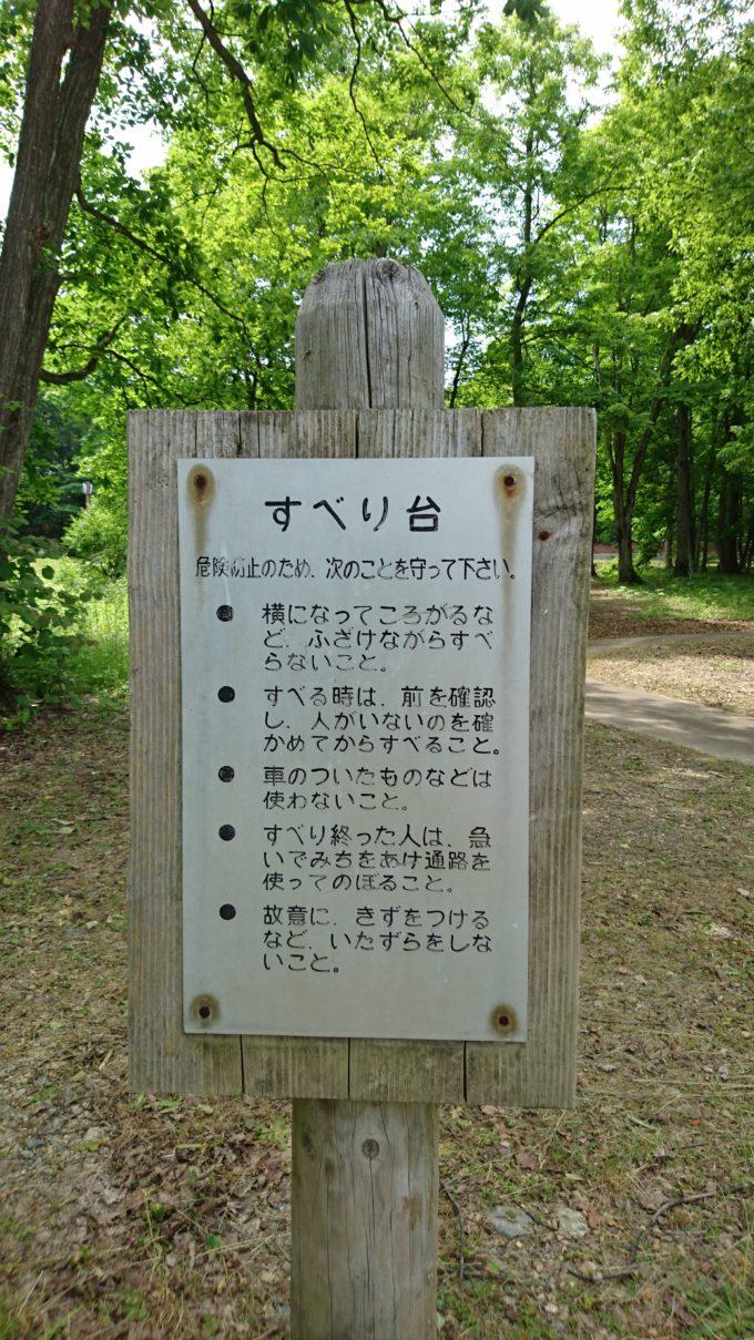 ジャンボ滑り台の脇にある注意看板