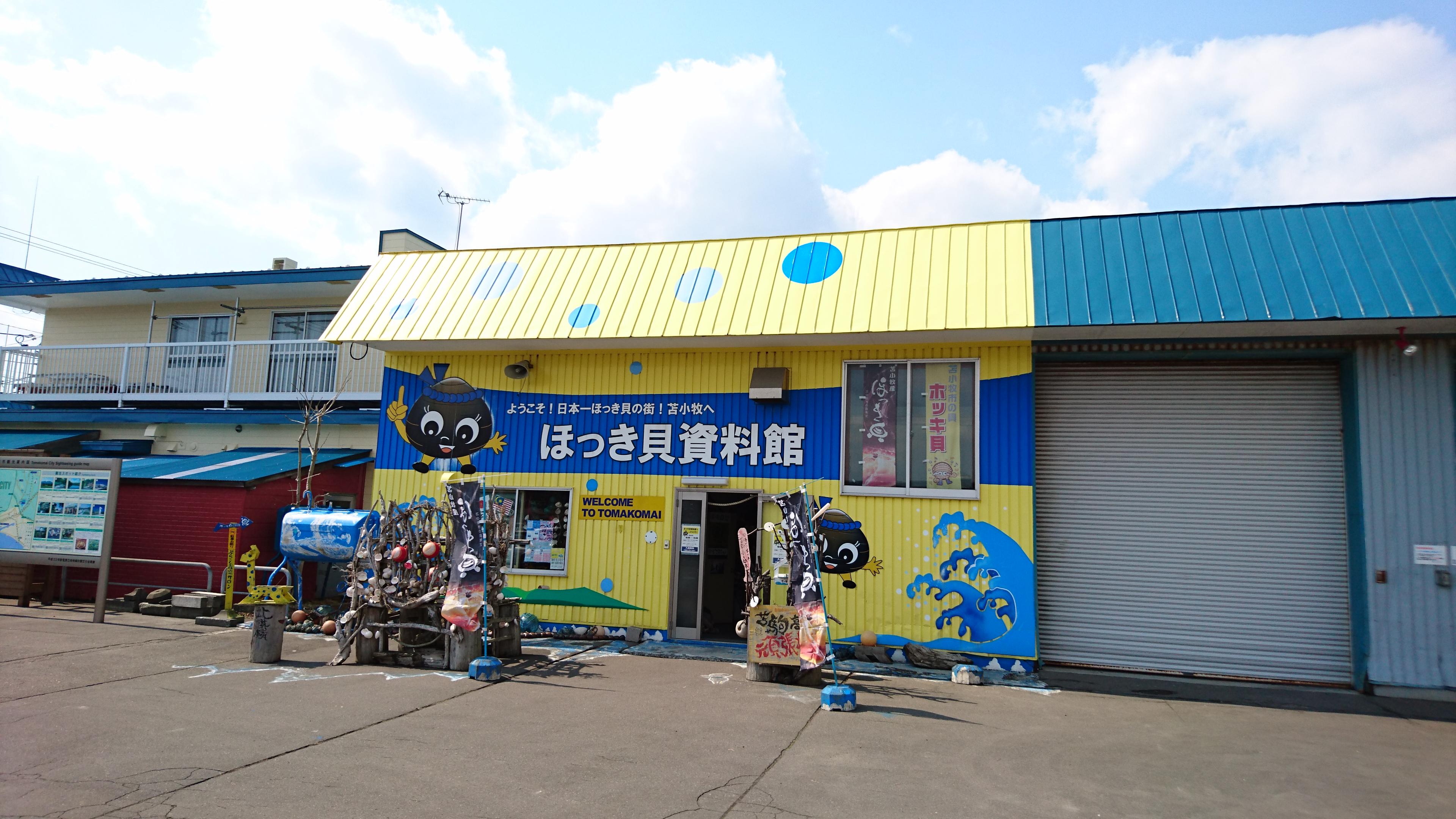 ほっき貝資料館(北海道苫小牧市港町)