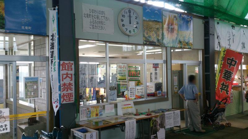 観光センター内にある事務所