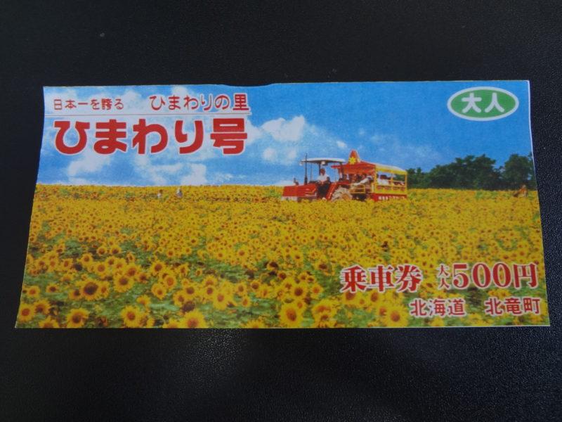 遊覧車ひまわり号の乗車券
