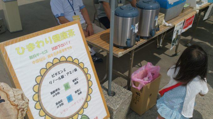 ひまわり健康茶の無料試飲サービス