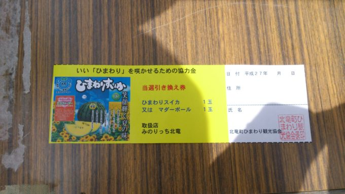 ひまわりスイカ当選券