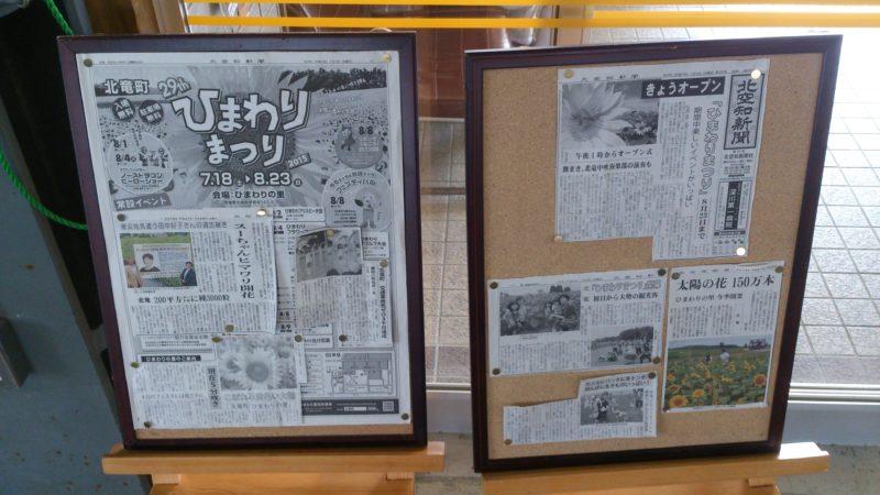 北空知新聞のひまわりまつり記事切り抜き