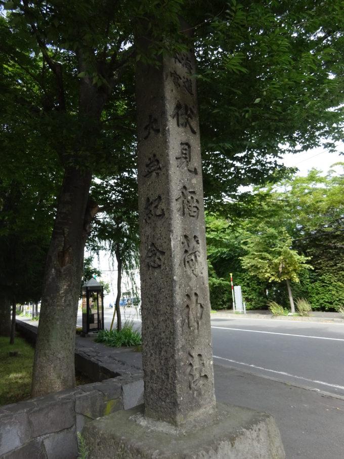 碑「伏見稲荷神社・大典紀念」
