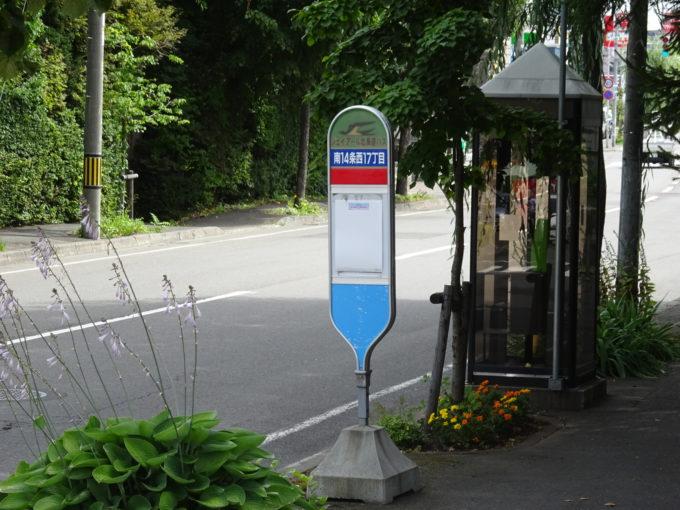 ジェイアール北海道バス「南14条西17丁目」バス停