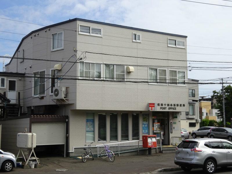 札幌南十四条西郵便局