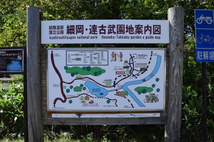 細岡・達古武園地の案内図