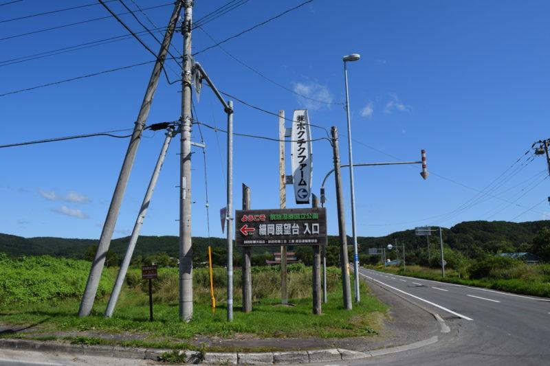 う国道391号(摩周国道)沿い左手側に「細岡展望台入口」の看板