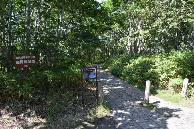 細岡展望台の大観望入口