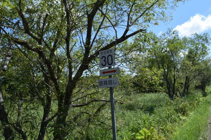 安全速度30kmの看板