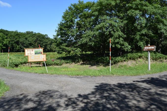 「釧路湿原駅」と「民宿&コーヒー のーむ」へと通じる分かれ道
