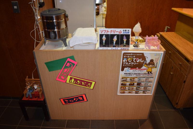 ソフトクリーム(バニラ・山ぶどう・ミックス)も販売
