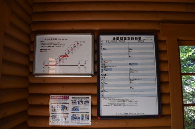 細岡駅の切符運賃表と発車時刻表