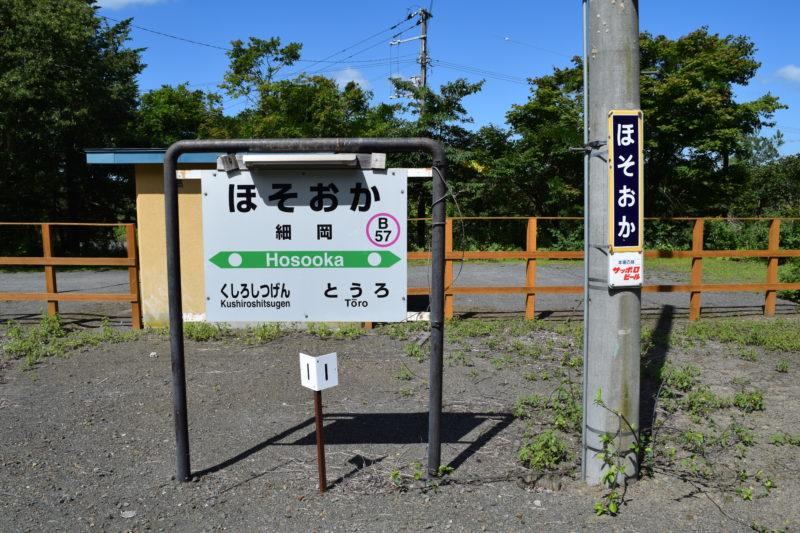 細岡駅の駅名標