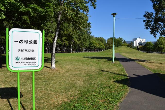 一の村公園