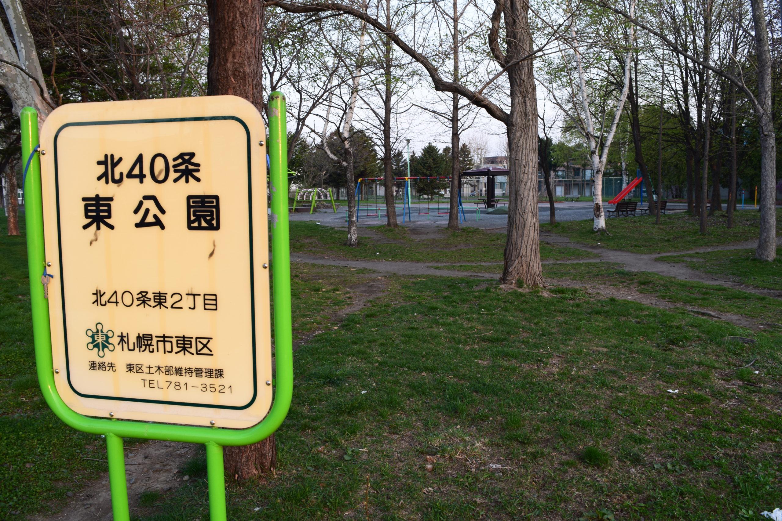 北40条東公園(北海道札幌市東区北40条東2丁目)