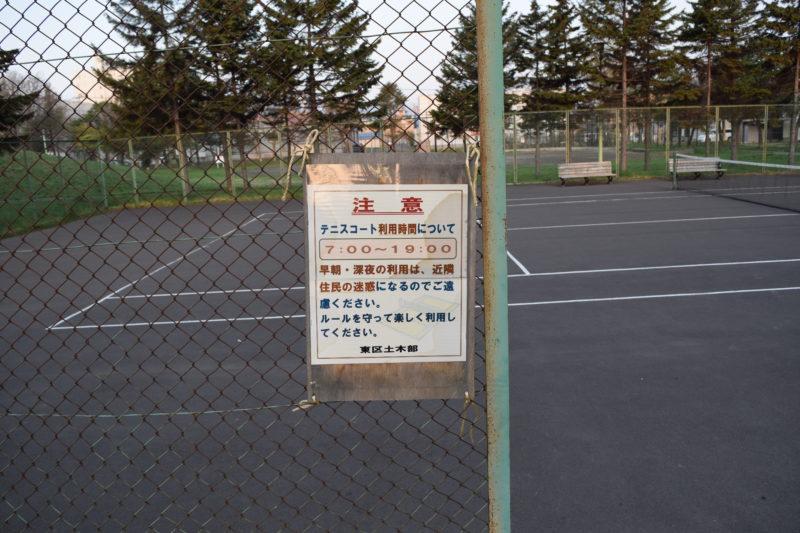 北40条東公園テニスコート