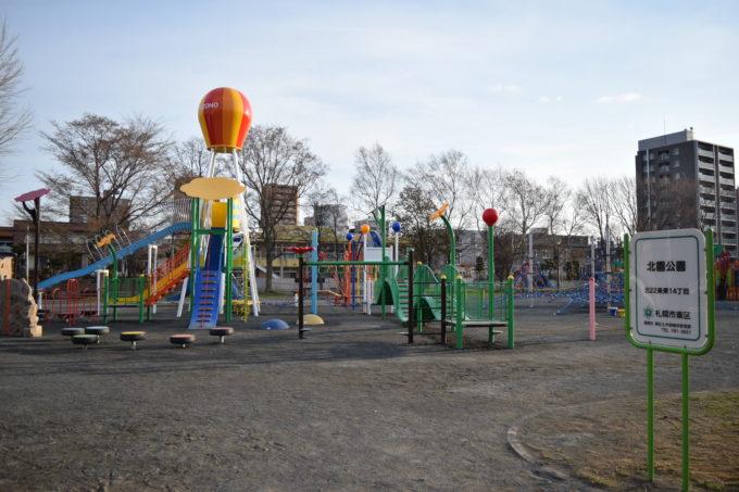 北園公園(北海道札幌市東区)
