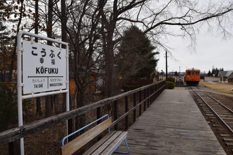 幸福駅プラットホームにある駅名標とベンチ