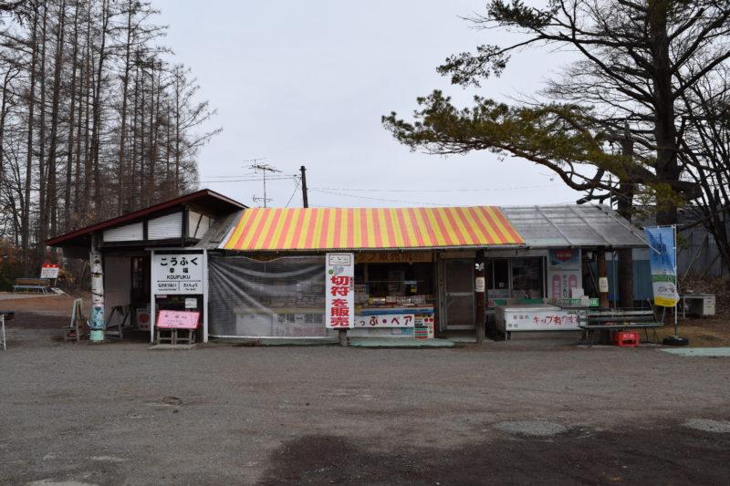 幸福駅売店(駐車場側)