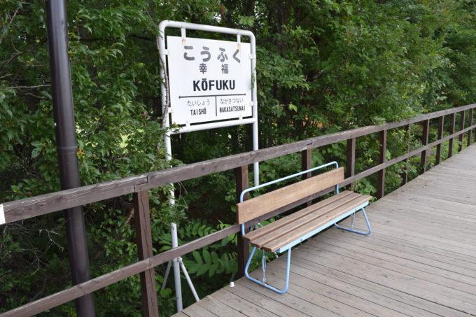 幸福駅駅名標