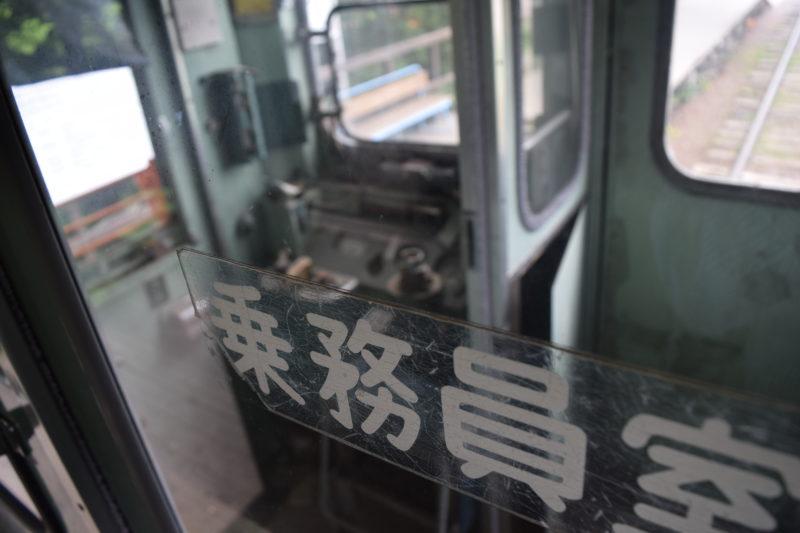 乗務員室の文字盤
