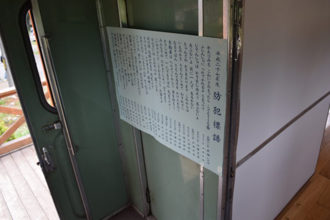 愛国小学校と大正小学校の防犯標語が出入口部分に掲示
