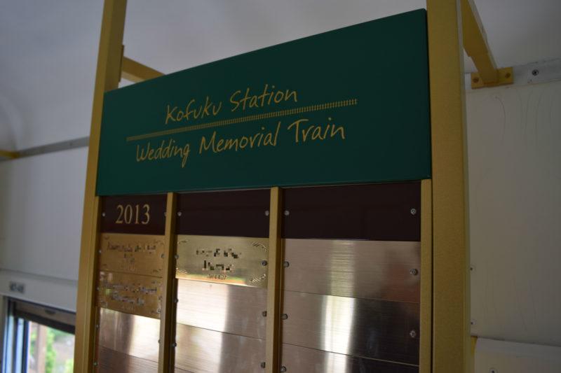 幸福駅で結婚式を挙げた2人の名前と挙式日を刻んだメモリアルプレート