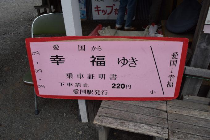 「愛国から幸福ゆき」の切符看板