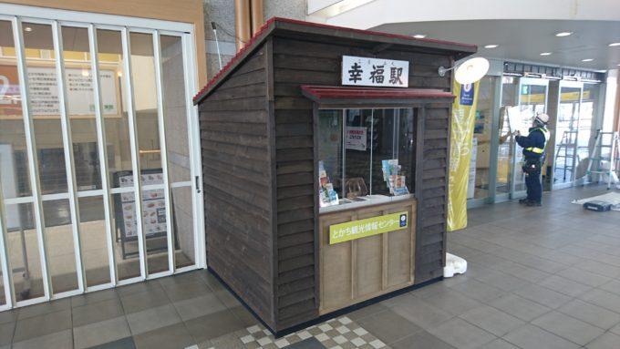 帯広駅の幸福駅