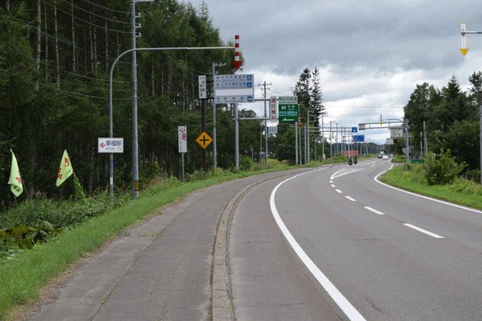 幸福駅への国道236号(広尾国道)の左折地点
