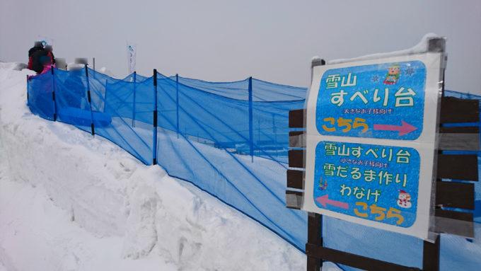 スノーチューブ専用滑り台が増設され滑り台が2ヶ所