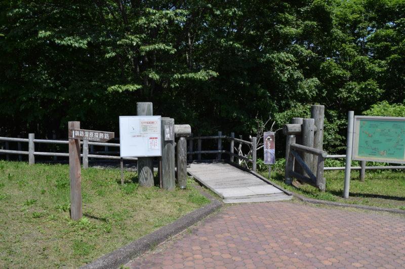釧路湿原探勝路の右回り(時計回り)の入口