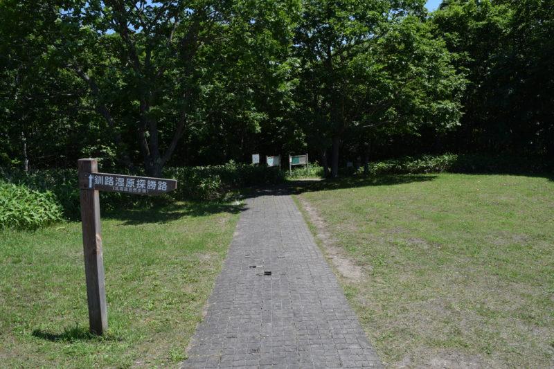 釧路湿原探勝路の左回り(反時計回り)の入口