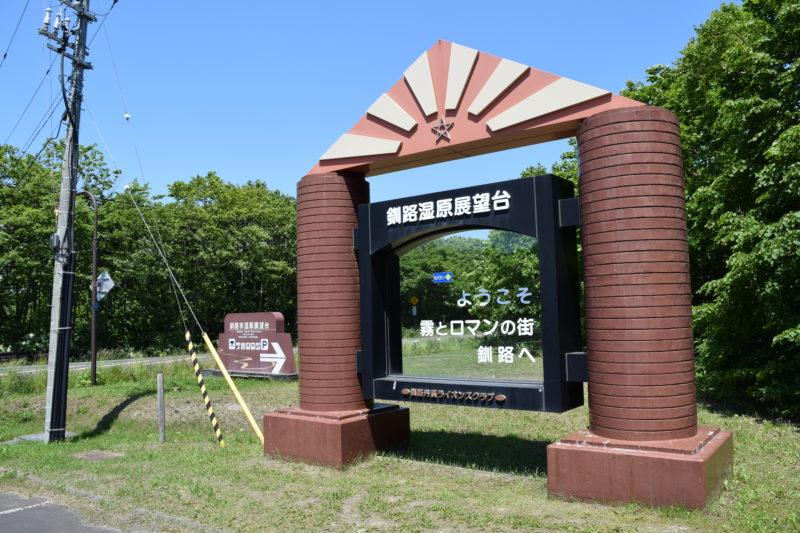 釧路湿原展望台の看板